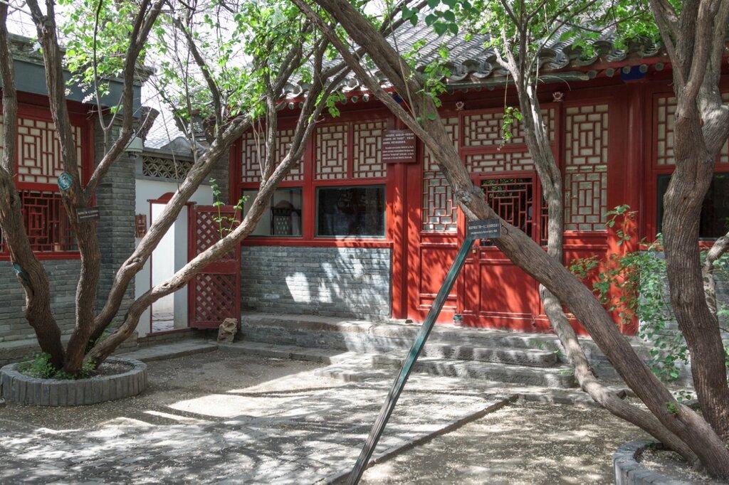 Дом-музей Лу Синя, Пекин