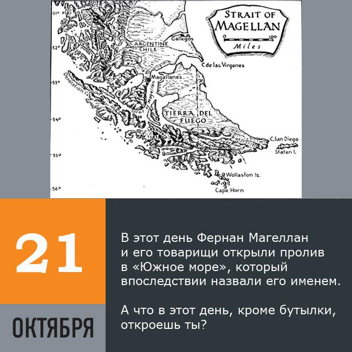 Календарь -Сперва добейся-, 21 октября