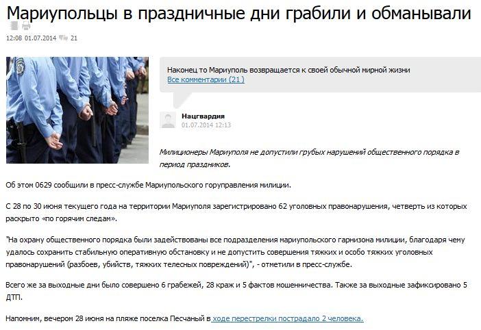 FireShot Screen Capture #039 - 'Мариупольцы в праздничные дни грабили и обманывали I 0629_com_ua - Новости Мариуполя' - www_0629_com_ua_news_566526#comment-start.jpg