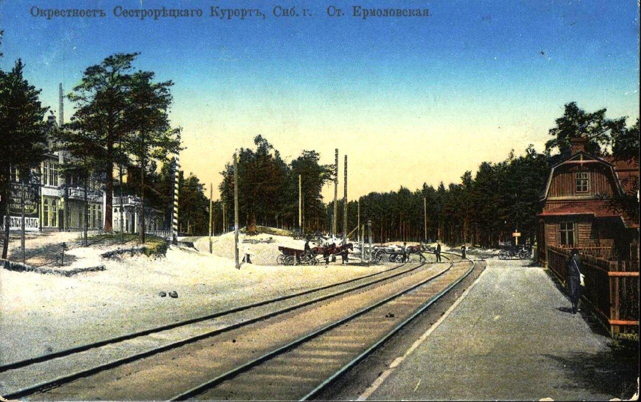 Станция Ермоловская