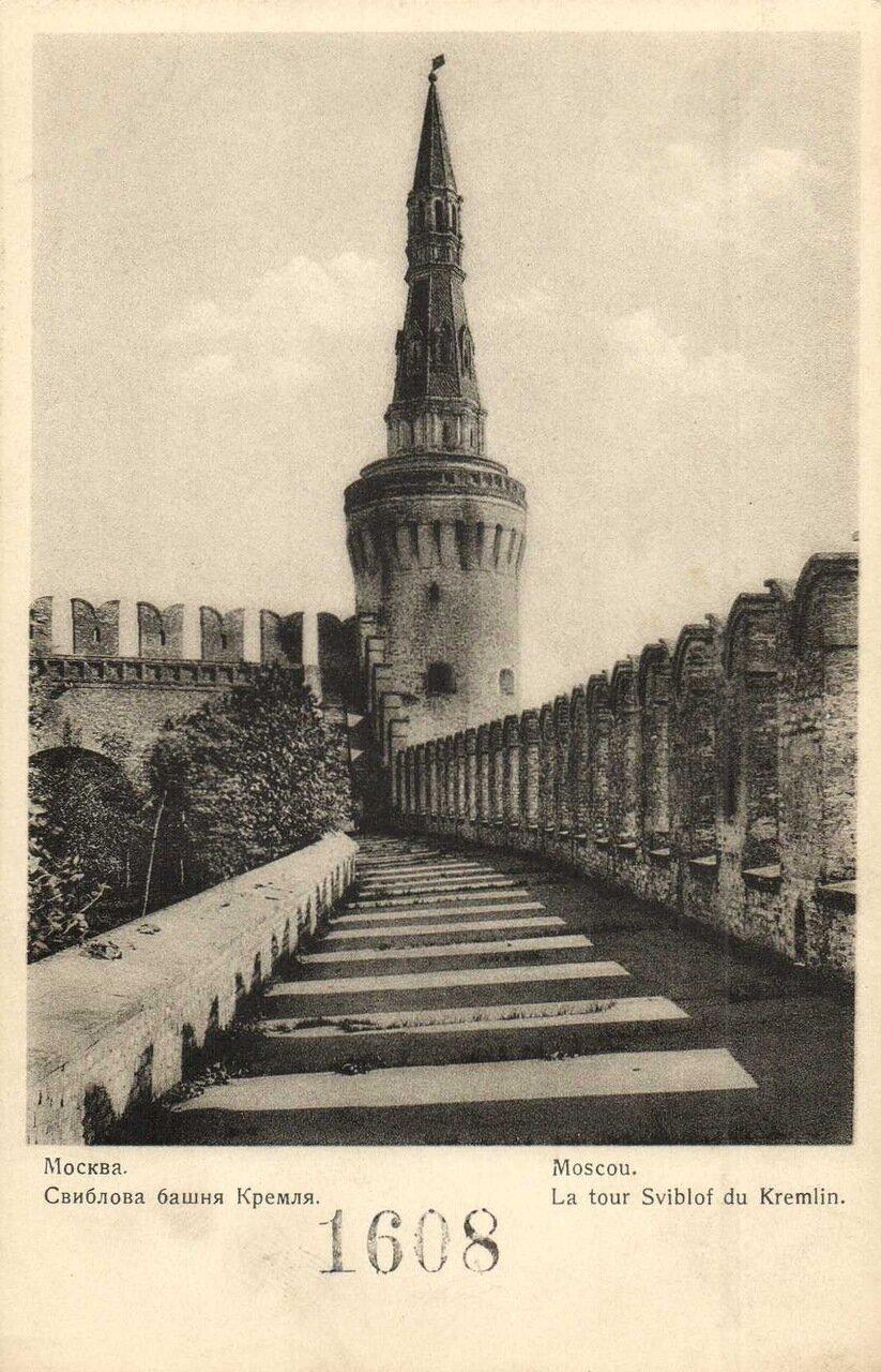 Кремль. Свиблова башня