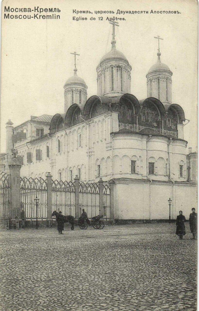 Кремль. Церковь Двунадесяти апостолов