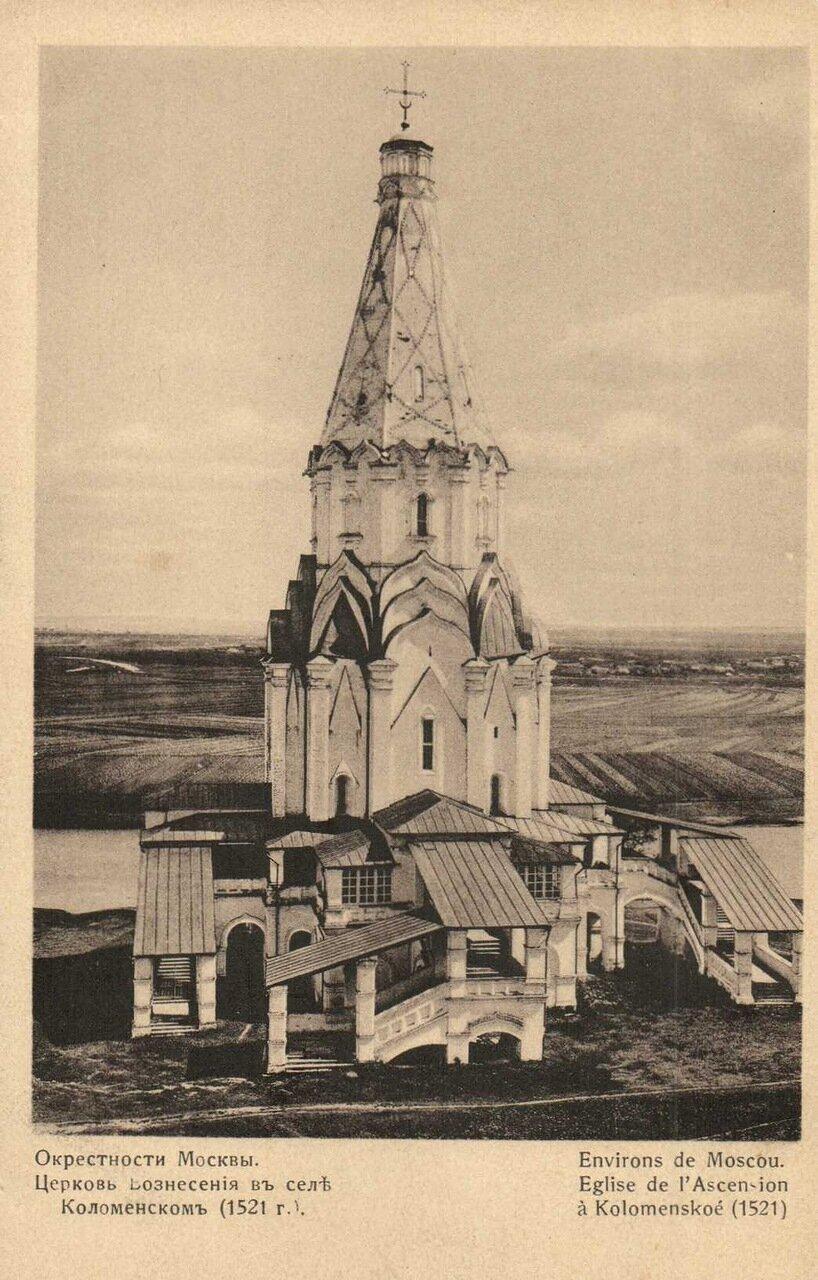 Окрестности Москвы. Церковь Вознесения в Коломенском