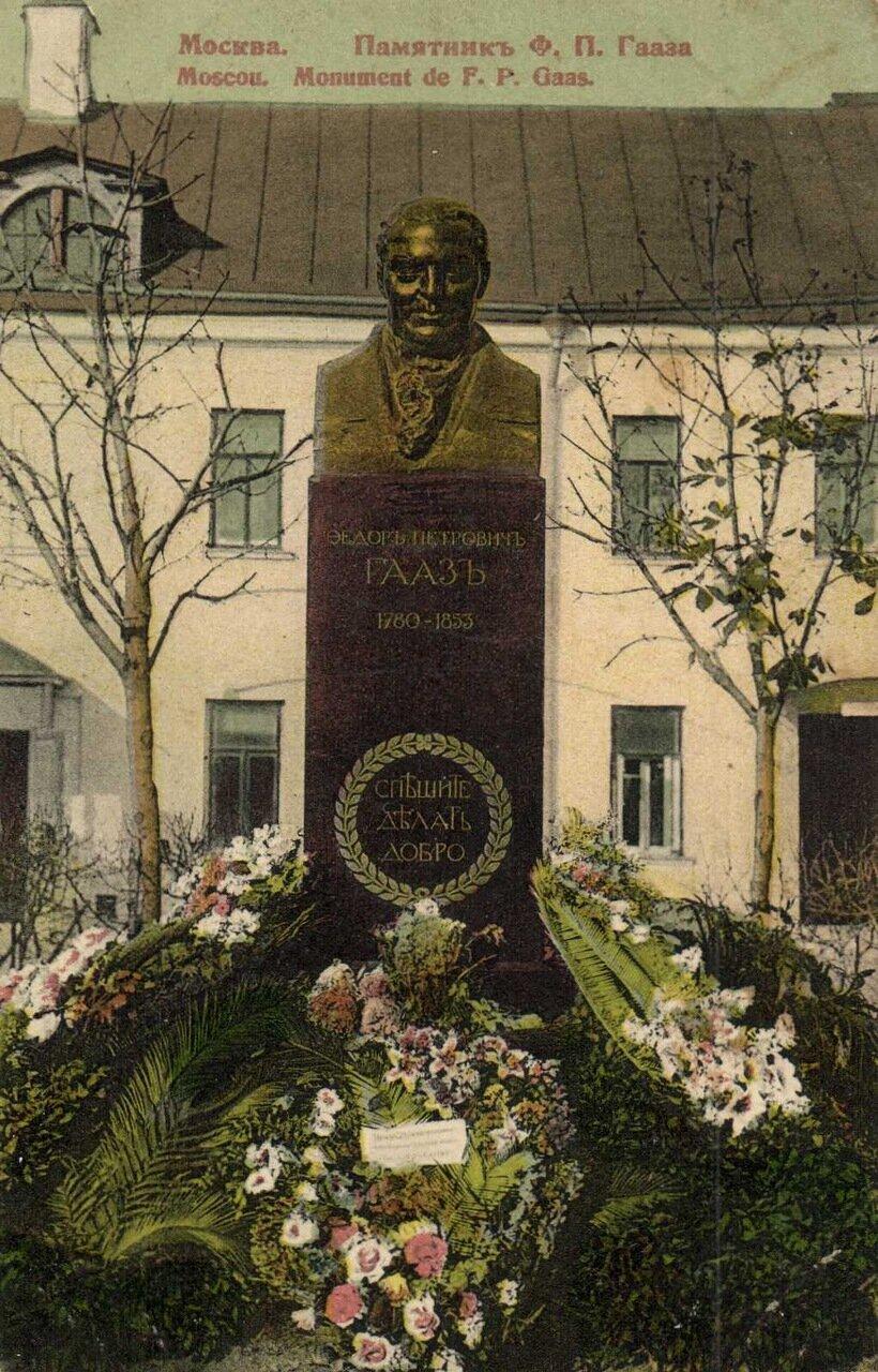 Памятник Ф.П. Гааза