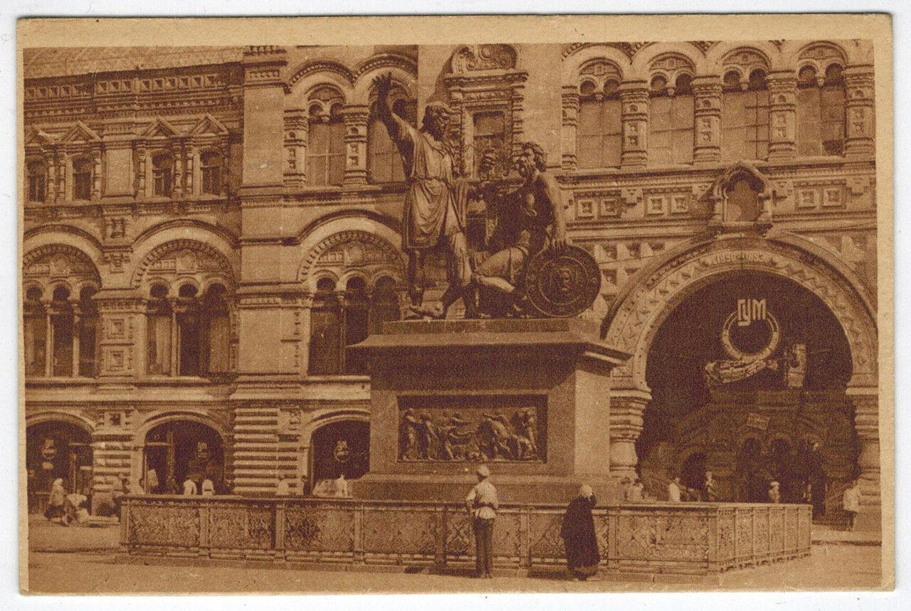 1926. Памятник Минину и Пожарскому