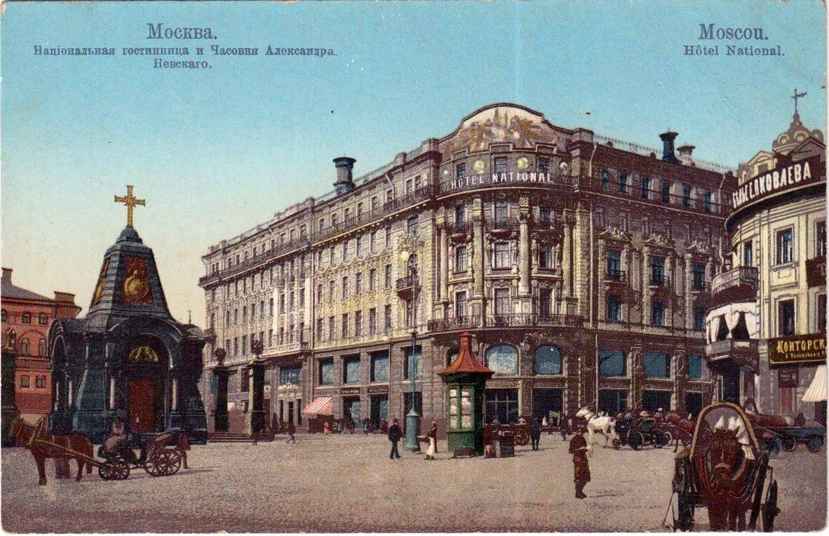 Гостиница «Националь» и Часовня Александра Невского