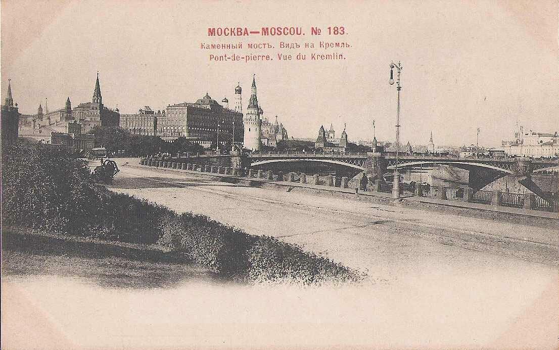 Каменный мост. Вид на Кремль
