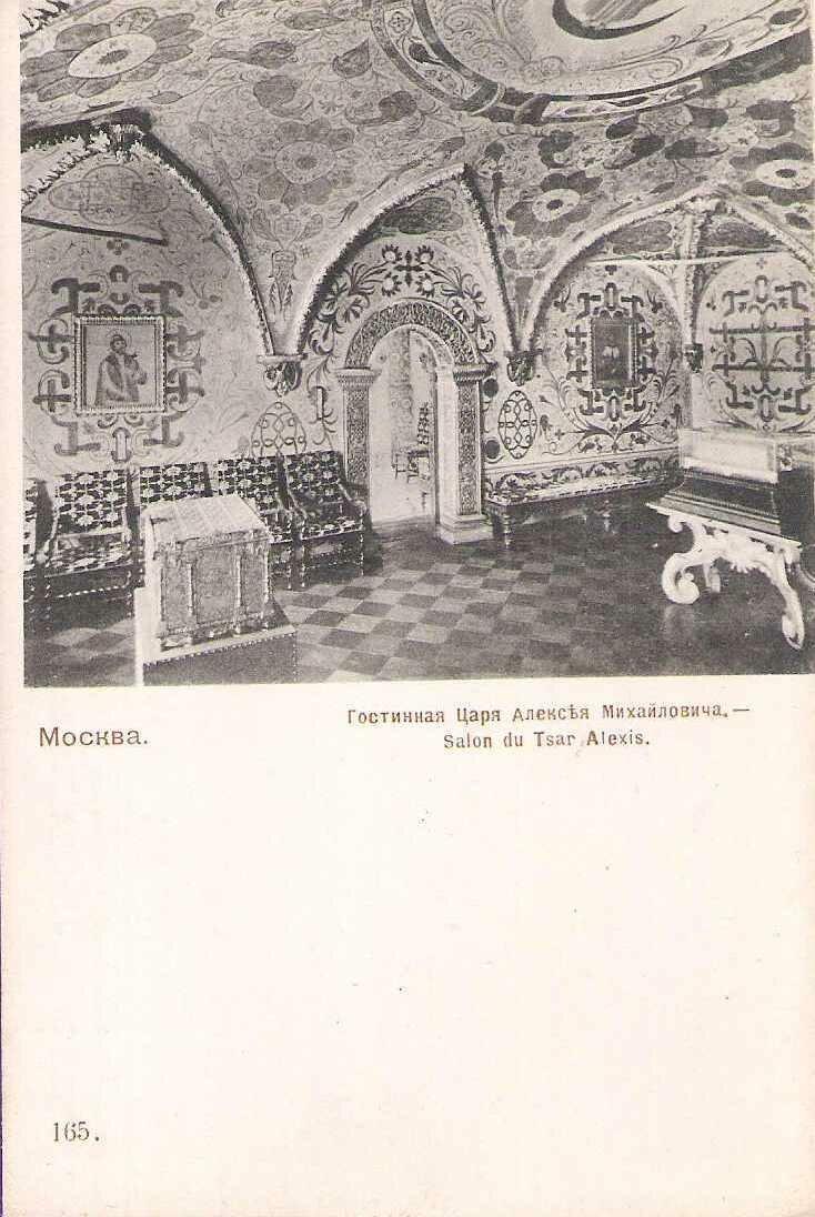 Кремль. Гостиная Царя Алексея Михайловича