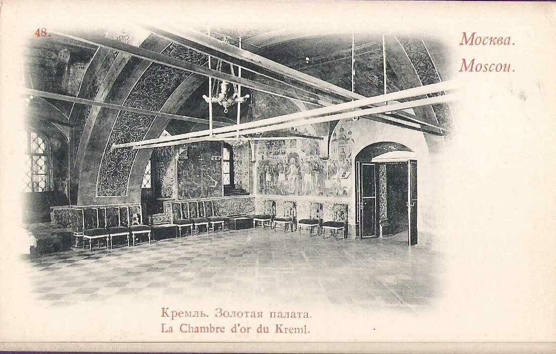 Кремль. Золотая палата