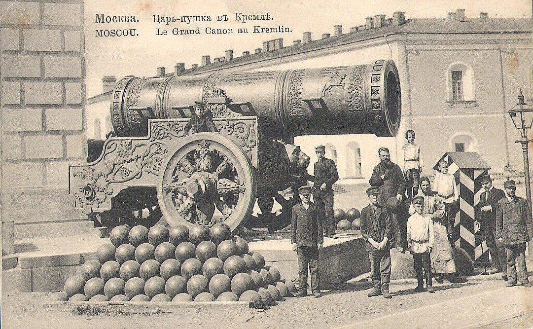 Кремль. Царь-пушка
