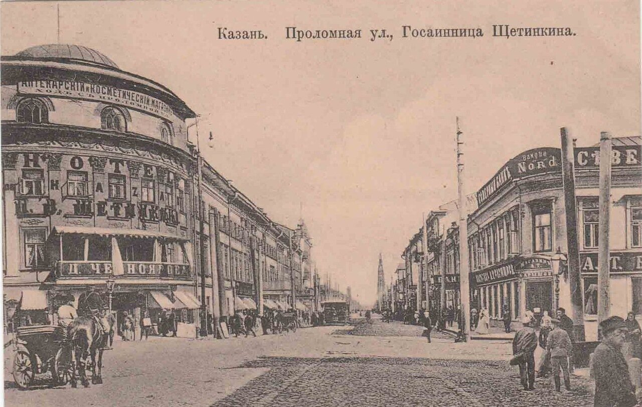 Проломная улица. Гостиница Щетинкина