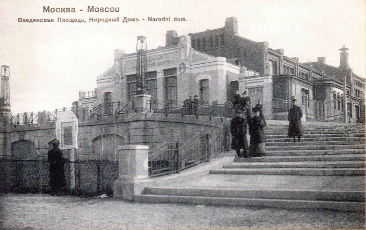 Введенский площадь. Народный дом