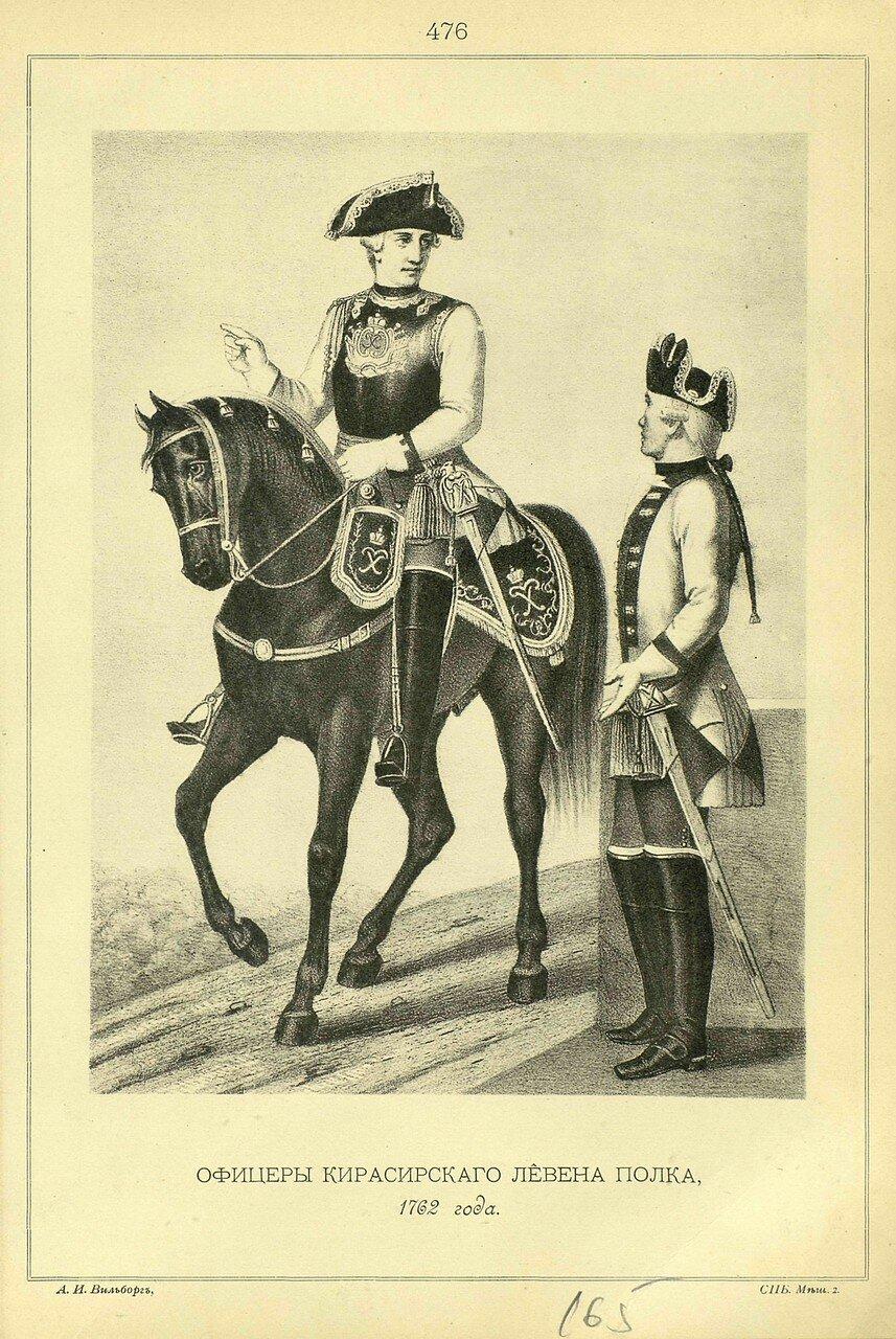 476. ОФИЦЕРЫ Кирасирского Левена полка, 1762 года.