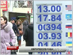 «Евро» рекорды — курс евро в Молдове перевалил за 18 леев