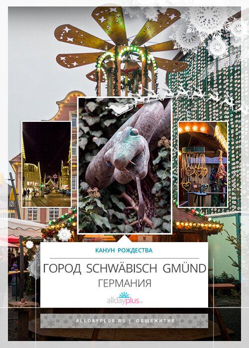Канун Рождества в городе Schwäbisch Gmünd.