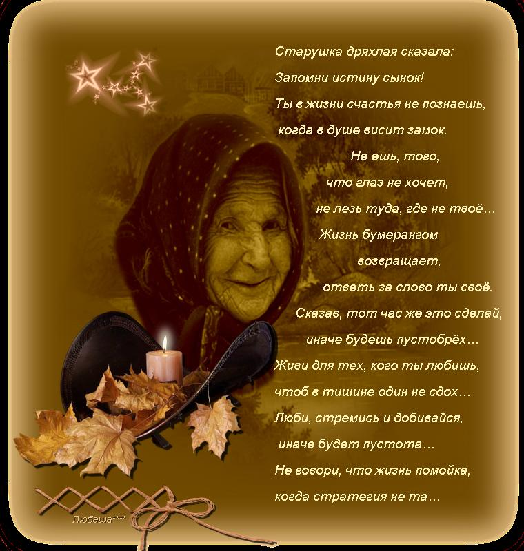 Стих от бабушки призывнику