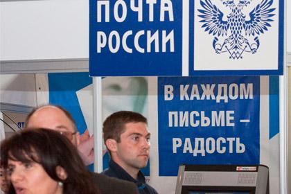 В Государственную думу внесен проект о реформе «Почты России»