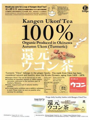 органический чай Канген Юкон
