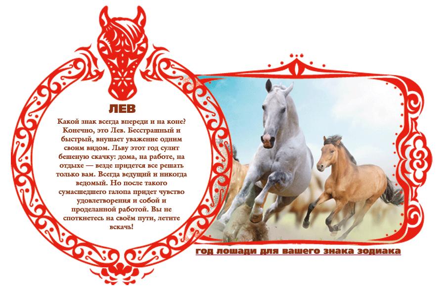 Стихия лошади по гороскопу