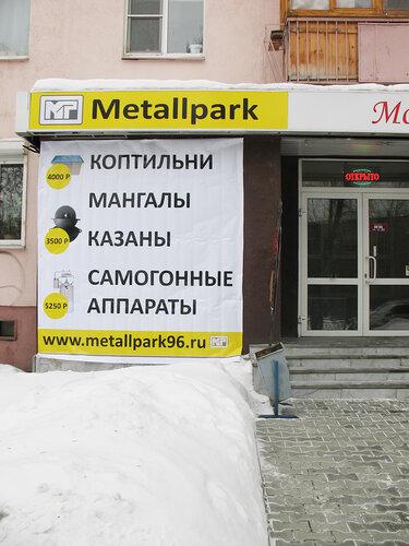 Розничный магазин metallpark