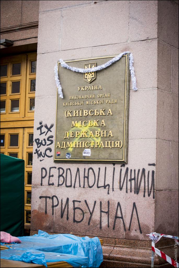 Почему стоит Майдан?