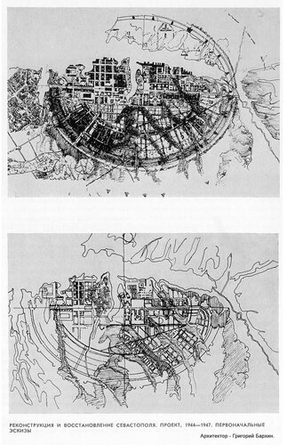 Первоначальный эскиз реконструкции Севастополя, чертежи, 1944-57 гг., архитектор - Бархин