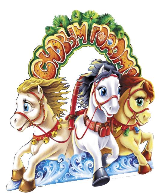 Открытки для детей лошадки, 1-9 мая открытка