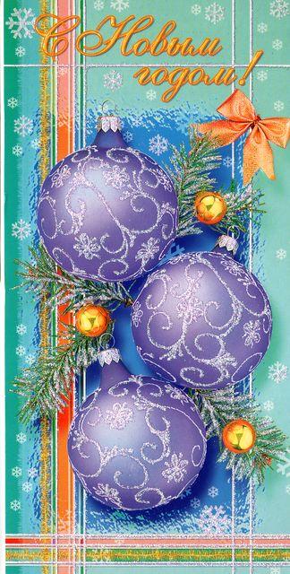 Три красивых сиреневых шара. С Новым годом!