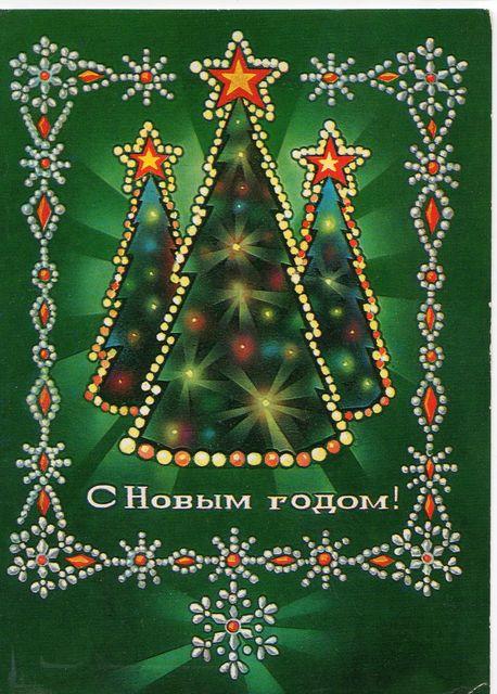 Три прекрасных елочки. С Новым годом! открытки фото рисунки картинки поздравления