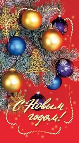 С Новым годом! Новогодние игрушки желтые, синие, сиреневые открытки фото рисунки картинки поздравления