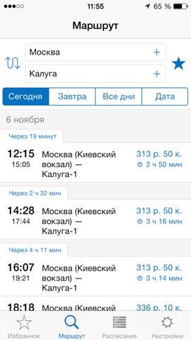 Москва Расписание электричек - Савёловское