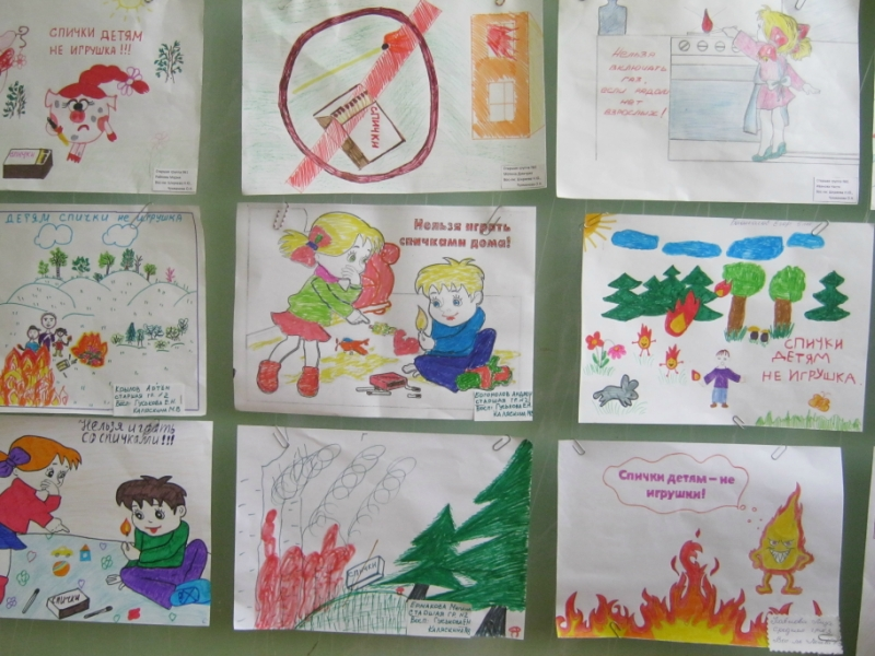 Плакат на тему спички детям не игрушка
