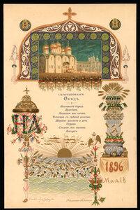 Меню обеда для волостных старшин в Петровском дворце в Москве 18 мая 1896 г., на торжествах коронации Николая II - С оригинала художника А.М. Васнецова.