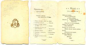Меню и программа концерта. 22 апреля 1910 года