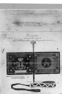 Рисунок штандарта для 1-ой Уральской его величества казачьей сотни полка .