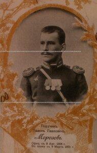 Поручик Павел Павлович Морозов. Портрет.