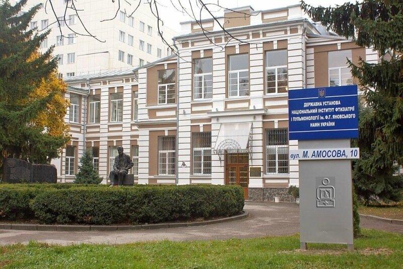 Інститут (навчальний заклад або наукова установа)