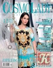 Журнал Журнал CosmoLady № 9 сентябрь 2015 Украина