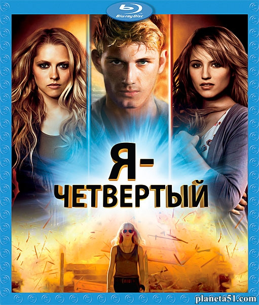 Я – Четвертый / I Am Number Four (2011/BDRip/HDRip)