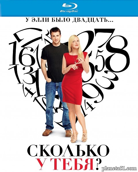 Сколько у тебя? / What's Your Number? [EXTENDED] (2011/HDRip)