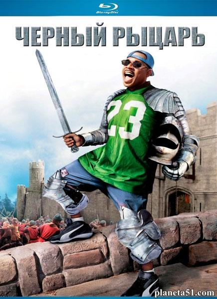 Черный рыцарь / Black Knight (2001/BDRip/HDRip)