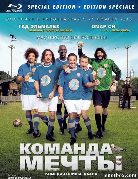 Команда Мечты / Les seigneurs (2012/BDRip/HDRip)