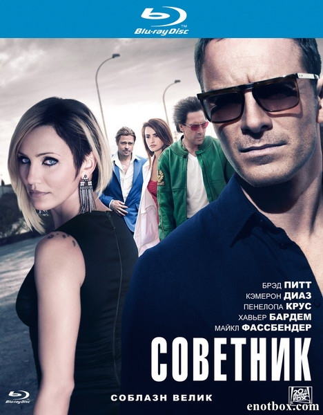 Советник / The Counselor [Extended Cut] (2013/BDRip/HDRip)