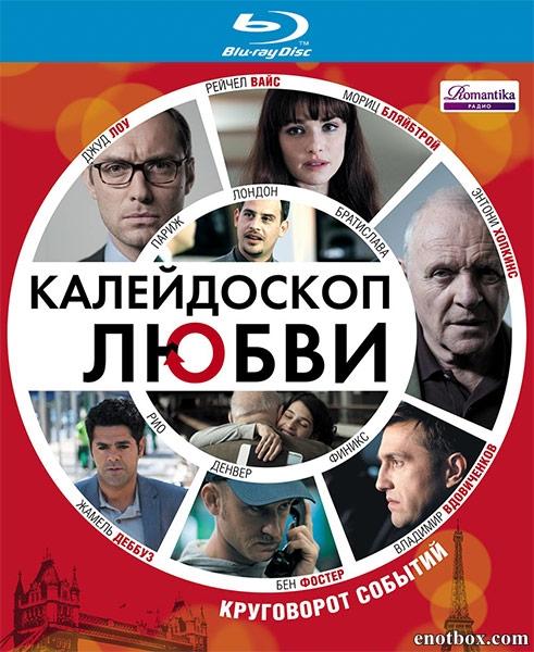 Калейдоскоп любви / 360 (2012/BDRip/HDRip)