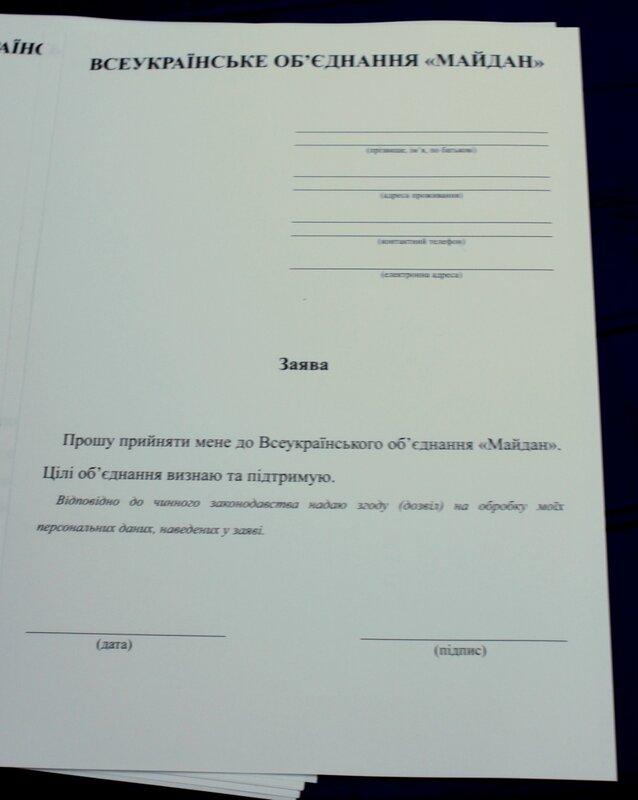 Заявление в Майдан