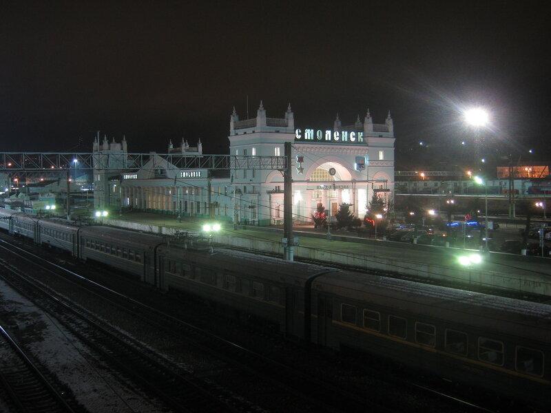 Смоленск, железная дорога