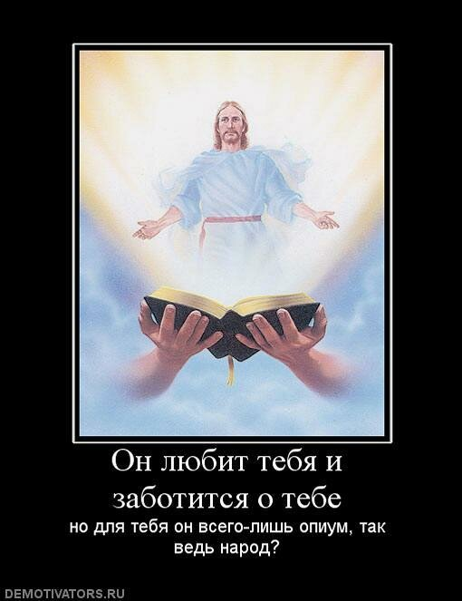 Демотиваторы на тебе боже