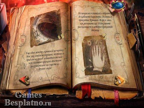 Страшные сказки 5: Кровавая Мэри. Коллекционное издание