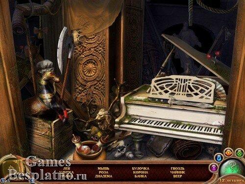 Дивногорье: Захваченная магия