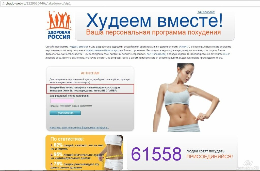 подобрать диету для похудения онлайн бесплатно